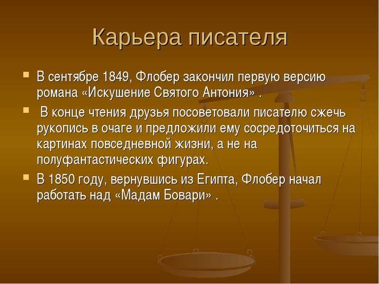 Карьера писателя В сентябре 1849, Флобер закончил первую версию романа«Искуш...