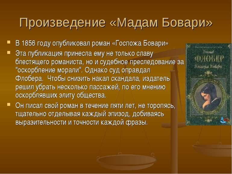 Произведение «Мадам Бовари» В 1856 году опубликовал роман «Госпожа Бовари» Э...