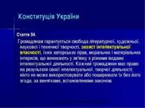 Конституція України Стаття 54. Громадянам гарантується свобода літературної, ...