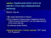 Забобон: Український патент нічого не вартий з точки зору комерціалізації вин...
