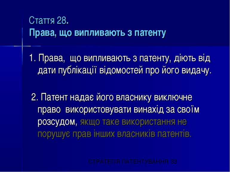 Стаття 28. Права, що випливають з патенту 1. Права, що випливають з патенту, ...