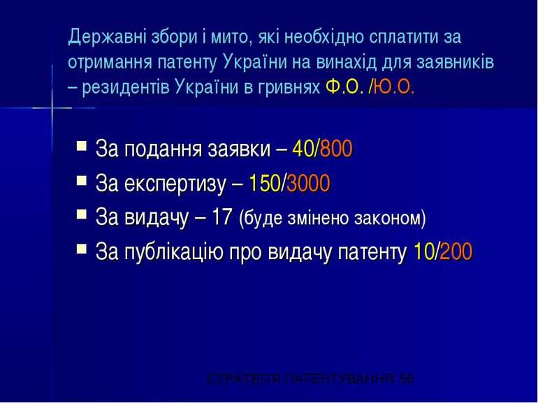 Державні збори і мито, які необхідно сплатити за отримання патенту України на...