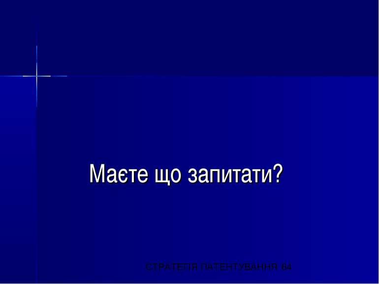 Маєте що запитати? СТРАТЕГІЯ ПАТЕНТУВАННЯ © О. Слободянюк, 2000-2008