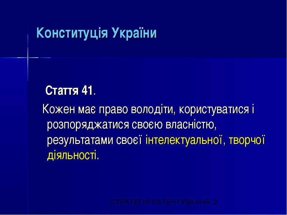 Конституція України Стаття 41. Кожен має право володіти, користуватися і розп...