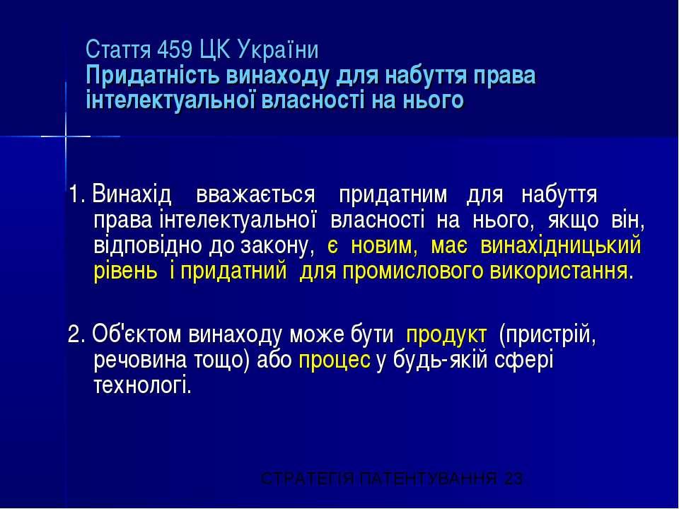 Стаття 459 ЦК України Придатність винаходу для набуття права інтелектуальної ...
