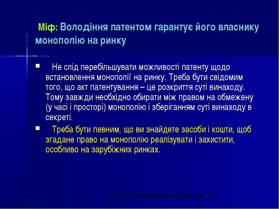 Міф: Володіння патентом гарантує його власнику монополію на ринку Не слід пер...