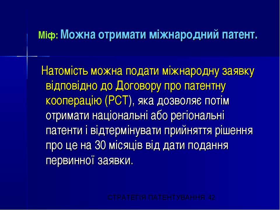 Міф: Можна отримати міжнародний патент. Натомість можна подати міжнародну зая...