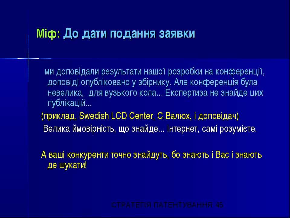 Міф: До дати подання заявки ми доповідали результати нашої розробки на конфер...