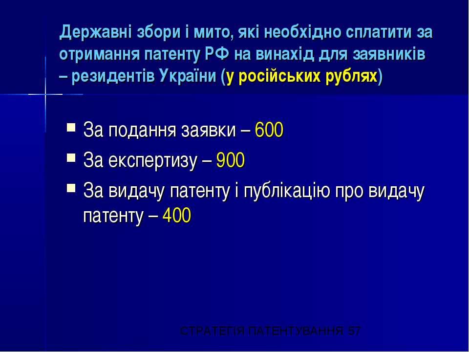 Державні збори і мито, які необхідно сплатити за отримання патенту РФ на вина...