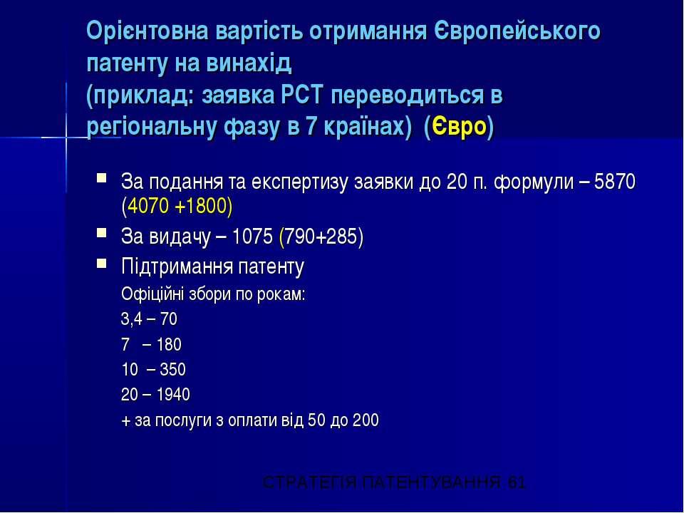 Орієнтовна вартість отримання Європейського патенту на винахід (приклад: заяв...
