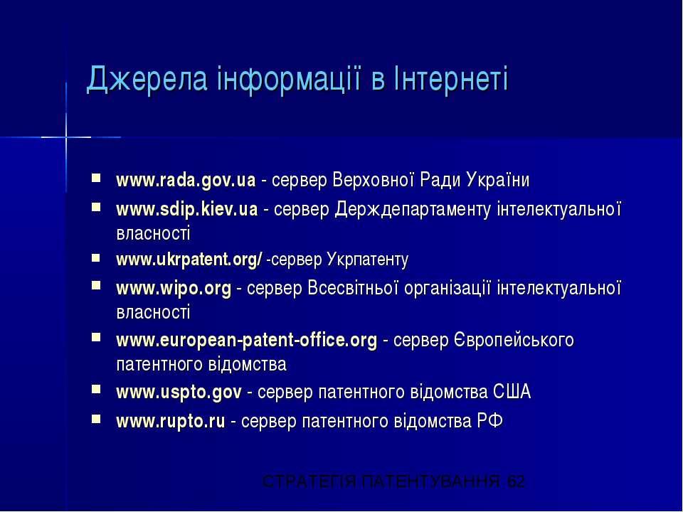 Джерела інформації в Інтернеті www.rada.gov.ua - сервер Верховної Ради Україн...