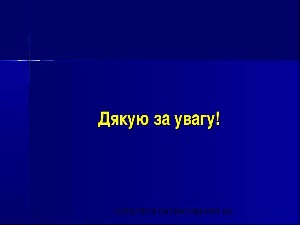 Дякую за увагу! СТРАТЕГІЯ ПАТЕНТУВАННЯ © О. Слободянюк, 2000-2008
