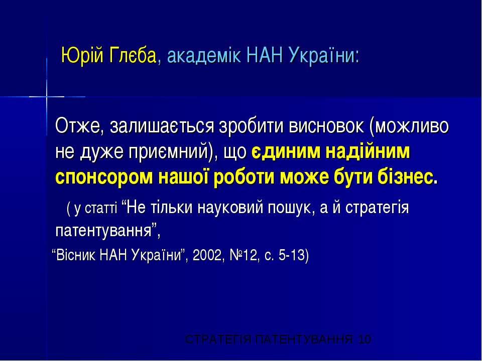 Юрій Глєба, академік НАН України: Отже, залишається зробити висновок (можливо...