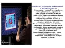 Underkoffler: управління комп'ютером за допомогою жестів Японськими ученими б...