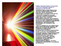 Fujitsu презентувала технологію оптичної передачі даних зі швидкістю 40 Гбіт/...