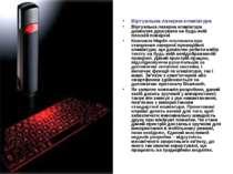 Віртуальна лазерна клавіатура Віртуальна лазерна клавіатура дозволяє друкуват...