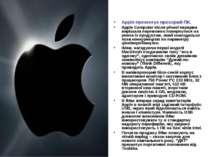 Apple презентує прозорий ПК. Apple Computer після річної перерви вирішила пер...