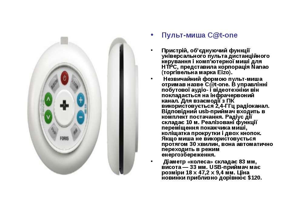 Пульт-миша C@t-one Пристрій, об'єднуючий функції універсального пульта дистан...