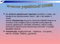 До власне української лексики належать слова, що виникли на українському ґрун...