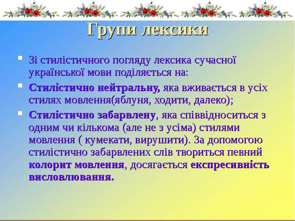 Групи лексики Зі стилістичного погляду лексика сучасної української мови поді...