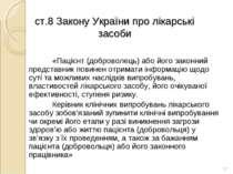* ст.8 Закону України про лікарські засоби «Пацієнт (доброволець) або його за...