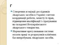 * Г Створення асоціації дослідників лікарських засобів в Україні з метою коор...