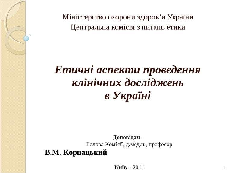 * Міністерство охорони здоров'я України Центральна комісія з питань етики Ети...