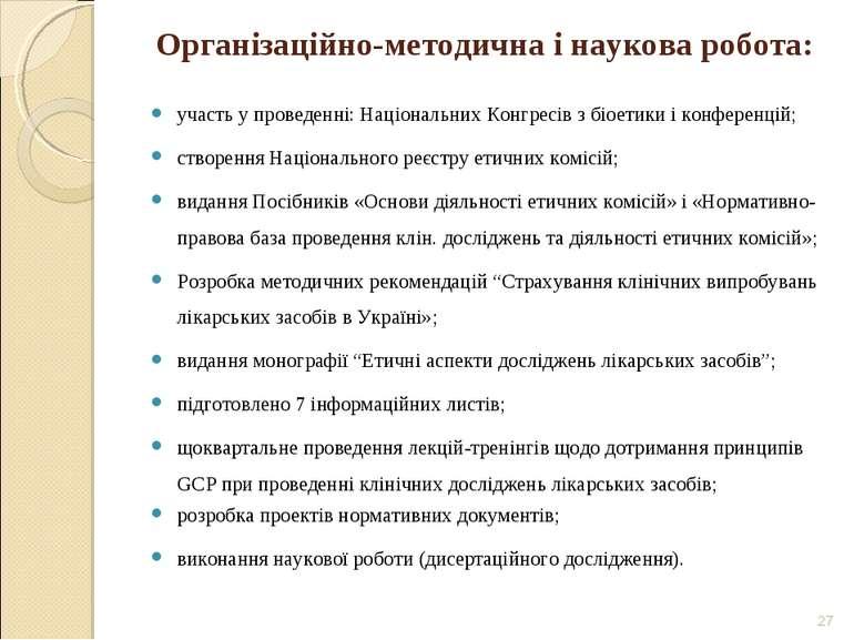 * Організаційно-методична і наукова робота: участь у проведенні: Національних...