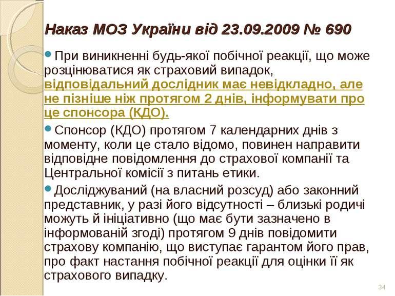 * Наказ МОЗ України від 23.09.2009 № 690 При виникненні будь-якої побічної ре...