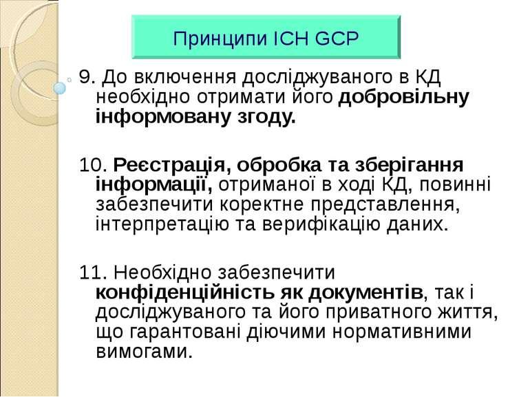 9. До включення досліджуваного в КД необхідно отримати його добровільну інфор...