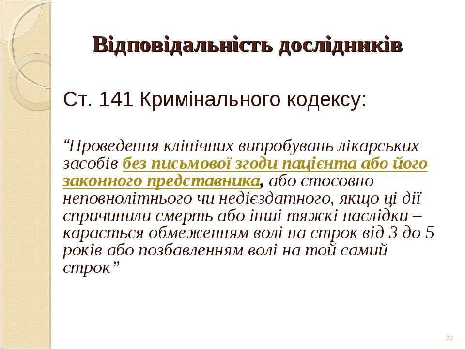 """* Відповідальність дослідників Ст. 141 Кримінального кодексу: """"Проведення клі..."""