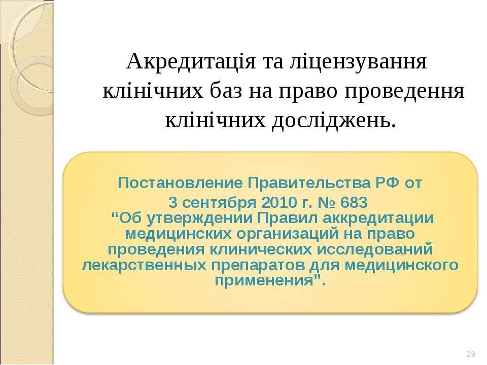 * Акредитація та ліцензування клінічних баз на право проведення клінічних дос...