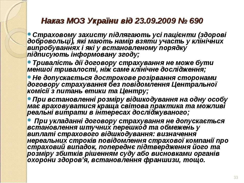 * Наказ МОЗ України від 23.09.2009 № 690 Страховому захисту підлягають усі па...