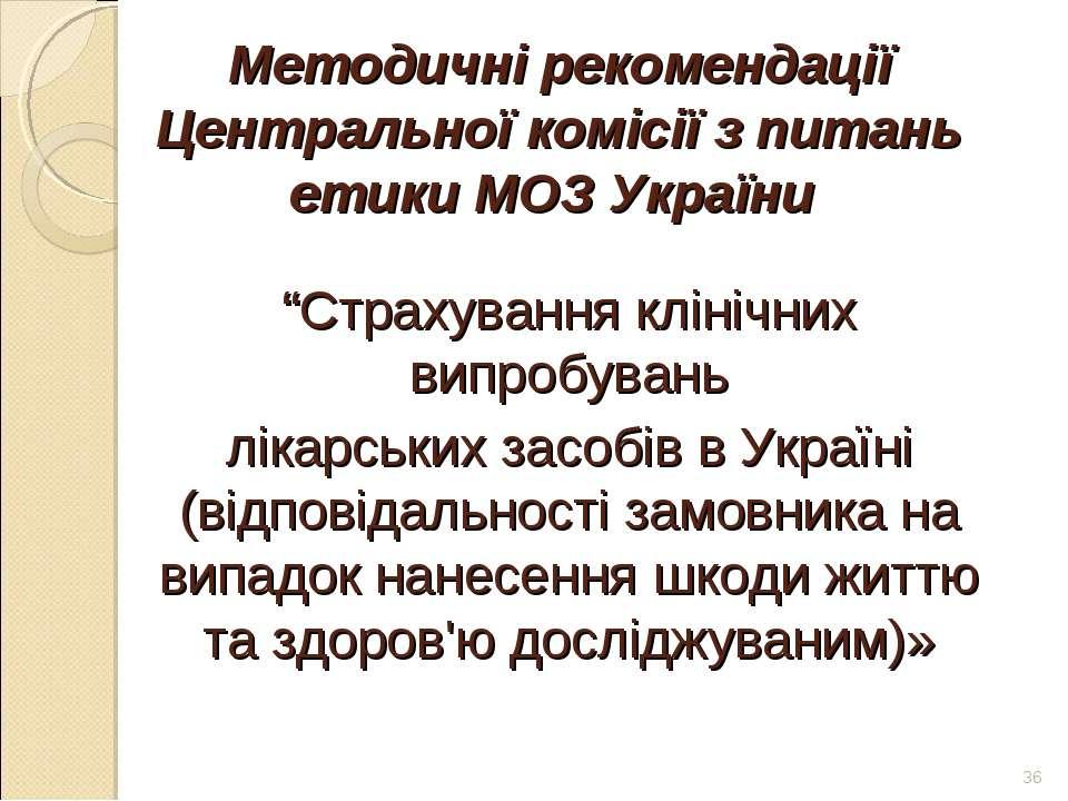 """* Методичні рекомендації Центральної комісії з питань етики МОЗ України """"Стра..."""