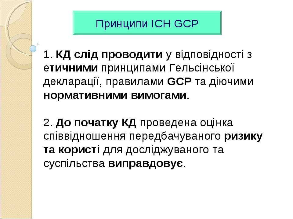 1. КД слід проводити у відповідності з етичними принципами Гельсінської декла...