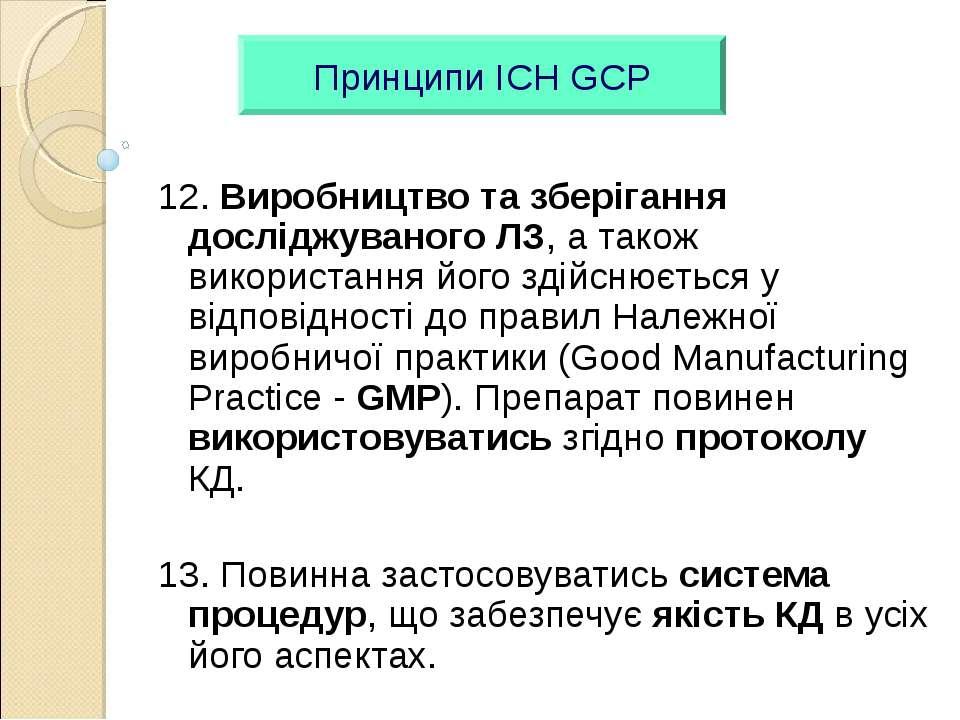 12. Виробництво та зберігання досліджуваного ЛЗ, а також використання його зд...