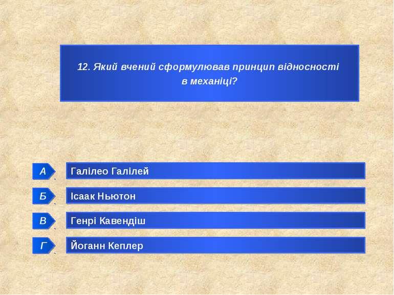 2 12. Який вчений сформулював принцип відносності в механіці? 4 1 3 Галілео Г...