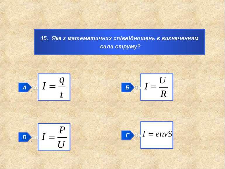 15. Яке з математичних співвідношень є визначенням сили струму? Зоохорія Б Г ...