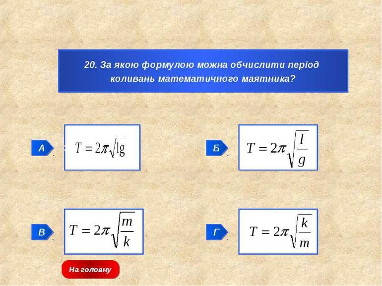 20. За якою формулою можна обчислити період коливань математичного маятника? ...