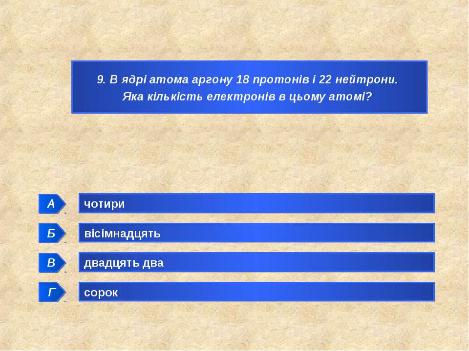 2 9. В ядрі атома аргону 18 протонів і 22 нейтрони. Яка кількість електронів ...