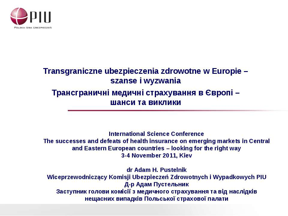 Transgraniczne ubezpieczenia zdrowotne w Europie – szanse i wyzwania Трансгра...
