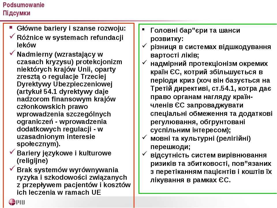Podsumowanie Підсумки Główne bariery i szanse rozwoju: Różnice w systemach re...