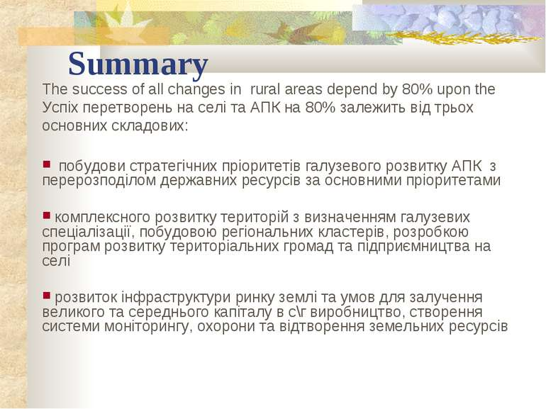Summary The success of all changes in rural areas depend by 80% upon the Успі...