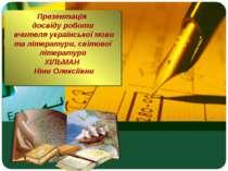 Презентація досвіду роботи вчителя української мови та літератури, світової л...