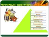 Мультимедійні ресурси уроку: LOGO