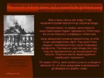 Вже в перші місяці при владі Гітлер продемонстрував прагнення до узурпації вл...