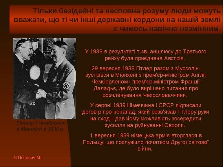 У 1938 в результаті т.зв. аншлюсу до Третього рейху була приєднана Австрія. 2...