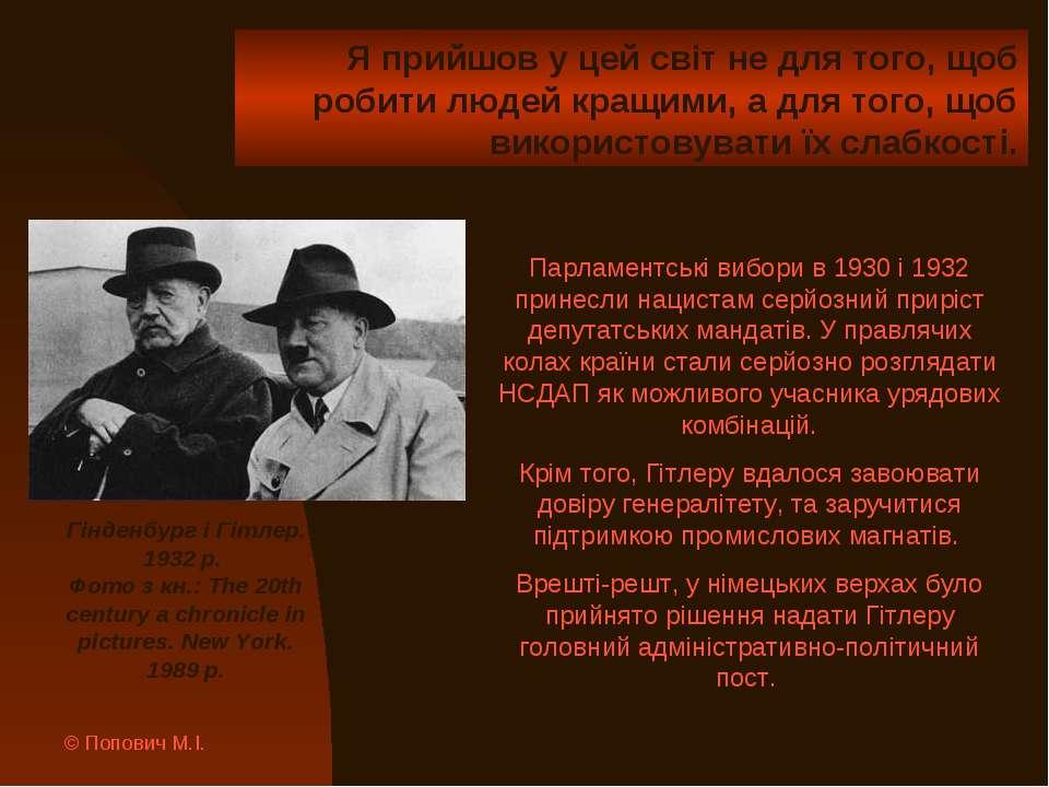 Парламентські вибори в 1930 і 1932 принесли нацистам серйозний приріст депута...