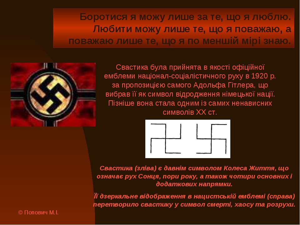 Свастика була прийнята в якості офіційної емблеми націонал-соціалістичного ру...