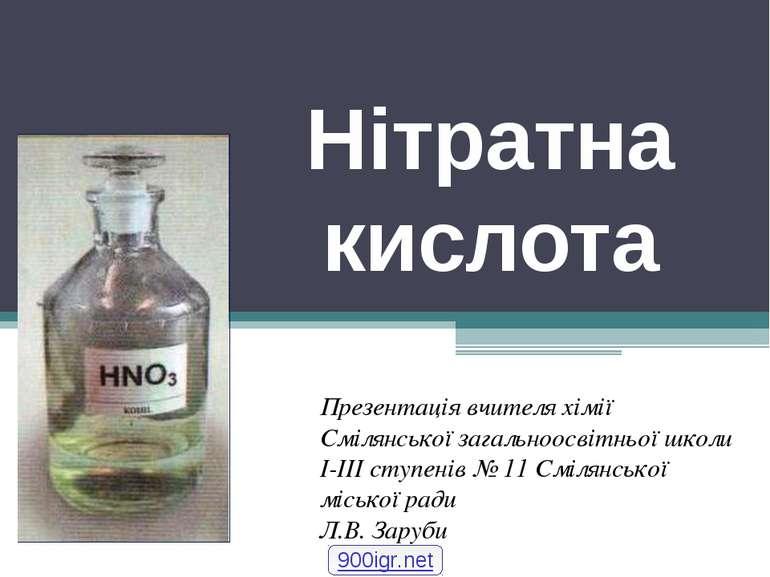 Нітратна кислота Презентація вчителя хімії Смілянської загальноосвітньої школ...